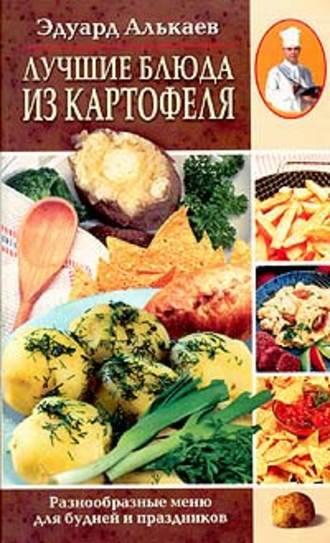 Эдуард Алькаев, Лучшие блюда из картофеля. Разнообразные меню для будней и праздников