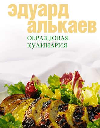 Эдуард Алькаев, Образцовая кулинария