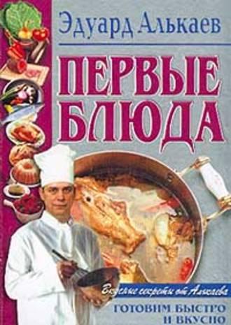 Эдуард Алькаев, Первые блюда