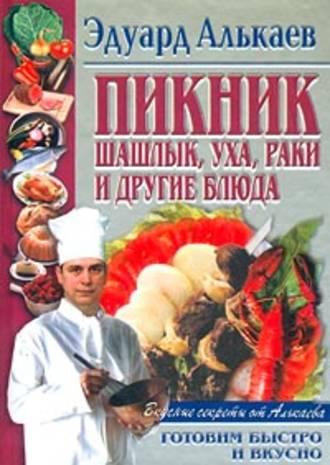 Эдуард Алькаев, Пикник. Шашлык, уха, раки и другие блюда