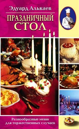 Эдуард Алькаев, Праздничный стол. Разнообразные меню для торжественных случаев