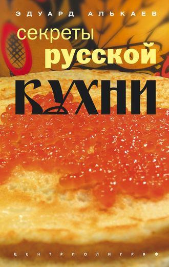 Эдуард Алькаев, Секреты русской кухни