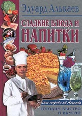 Эдуард Алькаев, Сладкие блюда и напитки