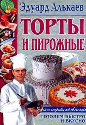 Эдуард Алькаев, Торты и пирожные