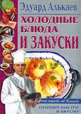 Эдуард Алькаев, Холодные блюда и закуски
