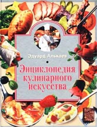 Эдуард Алькаев, Энциклопедия кулинарного искусства