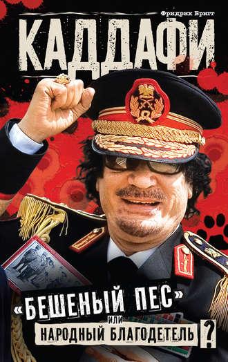 Фридрих Бригг, Каддафи: «бешеный пес» или народный благодетель?