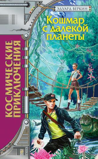 Эдуард Веркин, Кошмар с далекой планеты