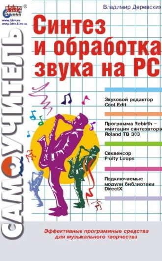 Владимир Деревских, Синтез и обработка звука на PC