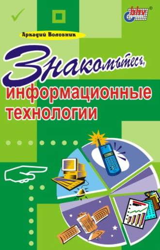 Аркадий Воловник, Знакомьтесь, информационные технологии