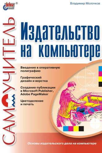 Владимир Молочков, Издательство на компьютере. Самоучитель