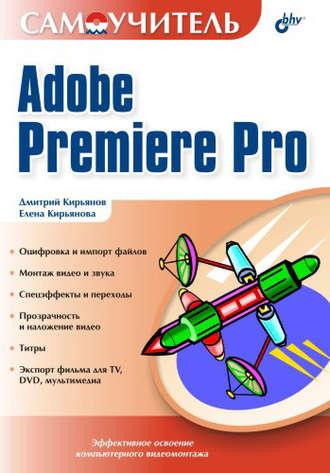 Елена Кирьянова, Дмитрий Кирьянов, Самоучитель Adobe Premiere Pro