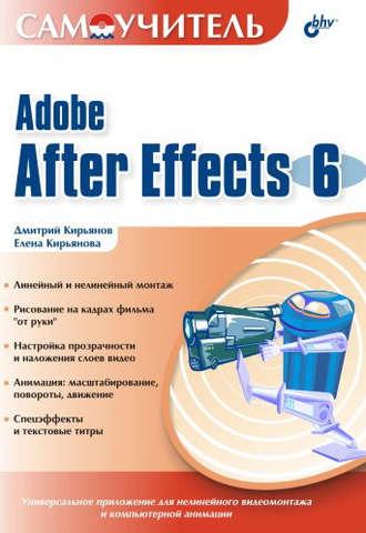 Елена Кирьянова, Дмитрий Кирьянов, Самоучитель Adobe After Effects 6.0