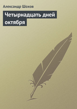 Александр Шохов, Четырнадцать дней октября