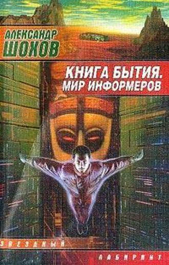 Александр Шохов, Книга бытия
