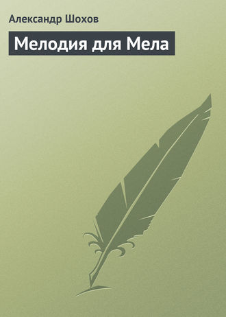 Александр Шохов, Мелодия для Мела
