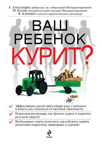 В. Климович, Александр Александров, Ваш ребенок курит?