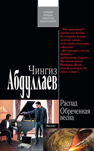 Чингиз Абдуллаев, Обреченная весна