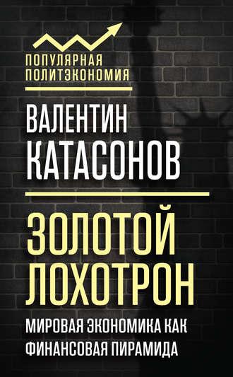 Валентин Катасонов, Золотой лохотрон. Мировая экономика как финансовая пирамида