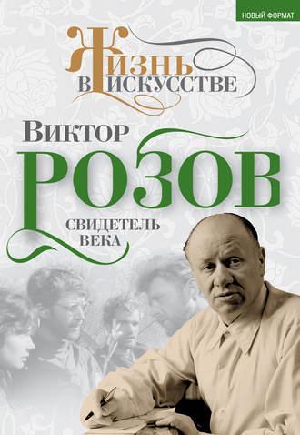 Виктор Кожемяко, Виктор Розов. Свидетель века