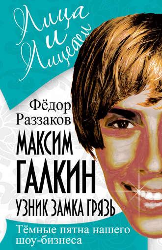 Федор Раззаков, Максим Галкин. Узник замка Грязь