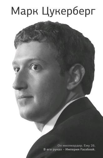 Джордж Бим, Марк Цукерберг