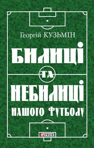 Георгій Кузьмін, Билиці та вигадки нашого футболу