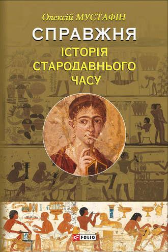 Олексій Мустафін, Справжня історія Стародавнього світу