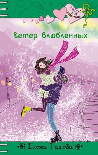 Елена Габова, Ветер влюбленных