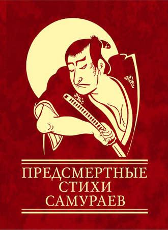 Ольга Чигиринская, Предсмертные стихи самураев
