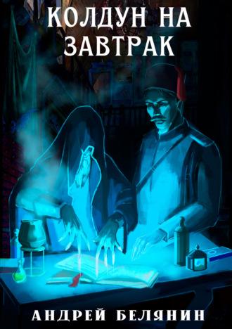 Андрей Белянин, Колдун на завтрак