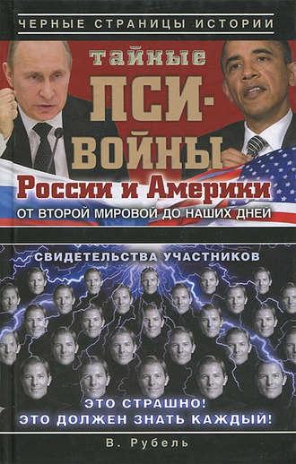 Виктор Рубель, Тайные пси-войны России и Америки: от Второй мировой до наших дней