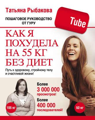 Татьяна Рыбакова, Как я похудела на 55 кг без диет