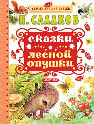 Николай Сладков, Сказки лесной опушки (сборник)