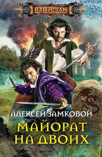 Алексей Замковой, Майорат на двоих