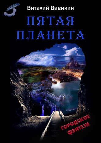 Виталий Вавикин, Пятая планета