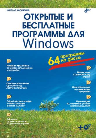 Николай Колдыркаев, Открытые и бесплатные программы для Windows