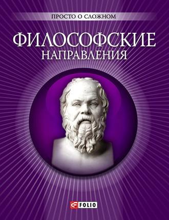 Анна Корниенко, Философские направления