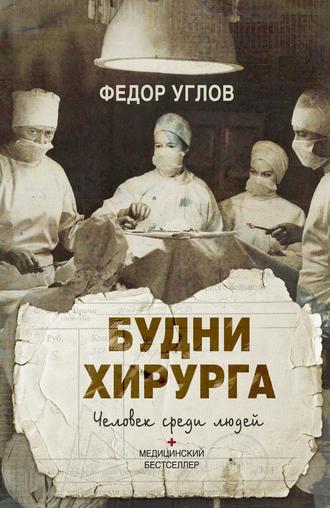 Федор Углов, Будни хирурга. Человек среди людей