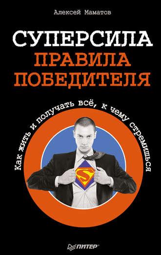 Алексей Маматов, Суперсила – правила победителя. Как жить и получать всё, к чему стремишься