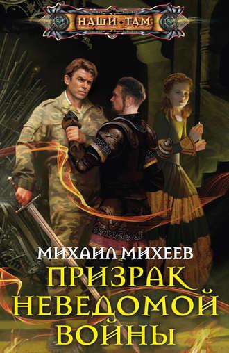 Михаил Михеев, Призрак неведомой войны