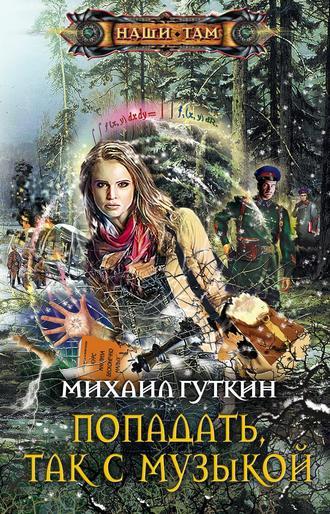 Михаил Гуткин, Попадать, так с музыкой