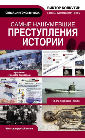 Виктор Колкутин, Самые нашумевшие преступления истории