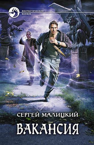 Сергей Малицкий, Вакансия
