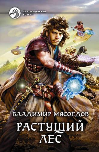 Владимир Мясоедов, Растущий лес