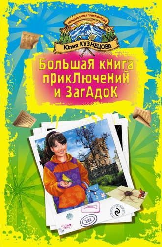 Юлия Кузнецова, Письмо от желтой канарейки