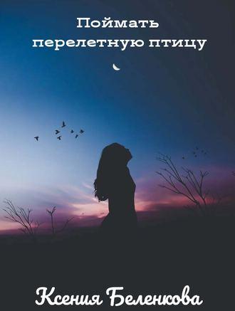 Ксения Беленкова, Улыбка ледяной царевны
