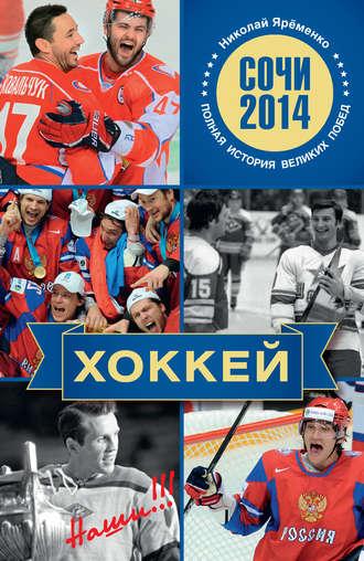 Николай Яременко, Хоккей. Наши!!!
