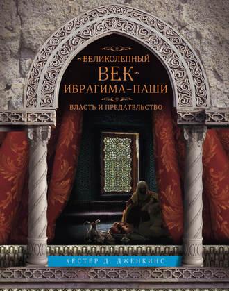 Хестер Дженкинс, Великолепный век Ибрагима-паши. Власть и предательство