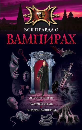 Марина Русланова, Рандеву с вампиром